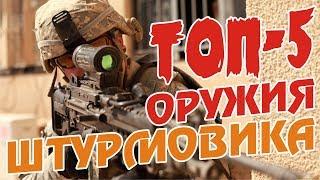 Топ-5 оружия штурмовика