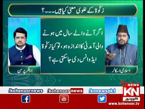 Rah-e-Falah Iftar Transmission 19 May 2020 | Kohenoor News Pakistan