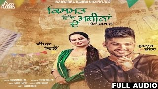 Kismat Vich machinaan  (Full Audio)●Gurnam Bhullar & Deepak Dhillon ●New Punjabi Songs 2017
