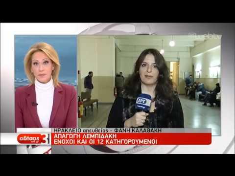 Ένοχοι και οι 12 κατηγορούμενοι για την απαγωγή Λεμπιδάκη   14/02/19   ΕΡΤ