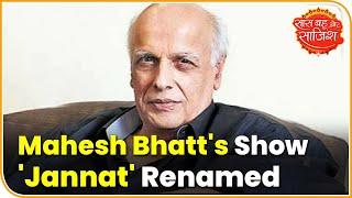 Mahesh Bhatt's Star Plus Show 'Jannat' Renamed | Saas