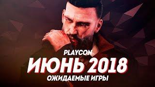 PLAYCON | Самые ожидаемые игры 2018: Июнь.