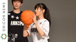 土屋太鳳、バスケ・フリースロー対決でガチモードに映画「兄に愛されすぎて困ってます」公開直前イベント 動画キャプチャー