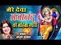 गणेश चतुर्थी पर जरूर सुने ये सांग  Mere Deva Gajanand Ki Mahima Pyari    Sanjo Baghel
