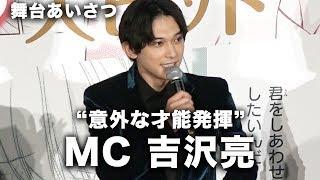 """吉沢亮、""""MC""""挑戦で意外な才能を発揮!?映画『あのコの、トリコ。』初日舞台挨拶その2"""