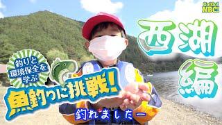 釣りと環境保全を学ぶ 「魚釣りに挑戦」 西湖編「子どもゆめ基金助成金活動」認定NPO法人 日本釣り環境保全連盟 Go!Go!NBC!