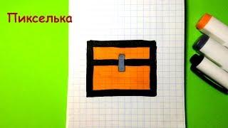 Как Рисовать Сундук из Майнкрафт - Рисунки по Клеточкам Pixel Art How to Draw a Chest from Minecraft