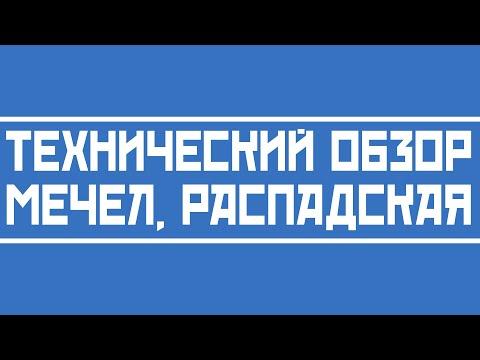 Технический обзор Мечел АО и АП, Распадская