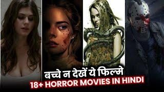 Top 10 Best Unrated Horror Thriller Hollywood Movies in Hindi (बच्चे न देखें ये फिल्मे।) || Part 4