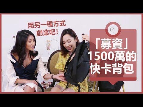 用另一種方式創業吧!「募資」1500萬的快卡背包