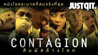 CONTAGION หนังโรคระบาดที่สมจริงที่สุด [สปอยล์] #JUSTดูIT