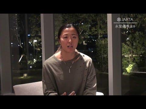 永里選手インタビュー