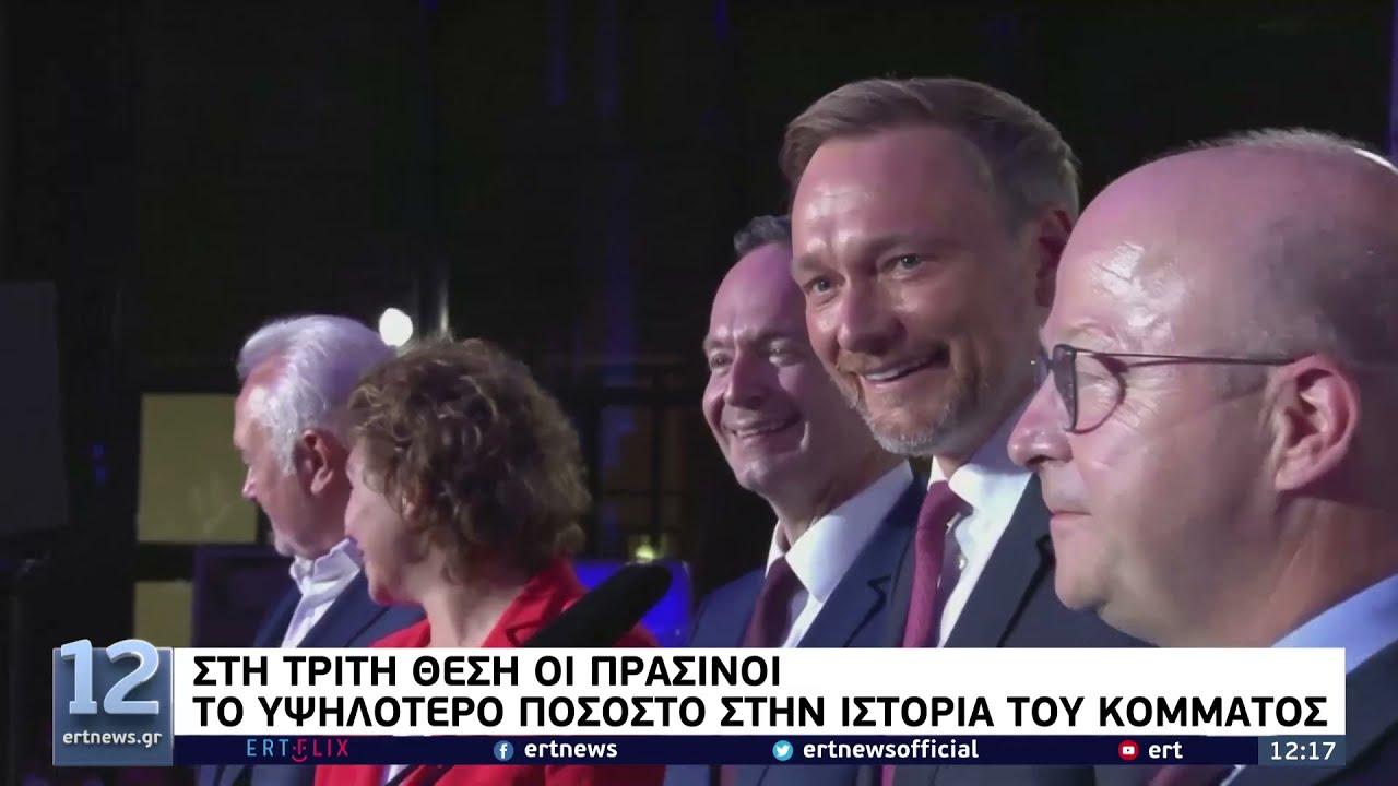 Με αέρα νικητή ο υποψήφιος των Σοσιαλδημοκρατών (SPD) για την καγκελαρία | 27/9/21 | ΕΡΤ