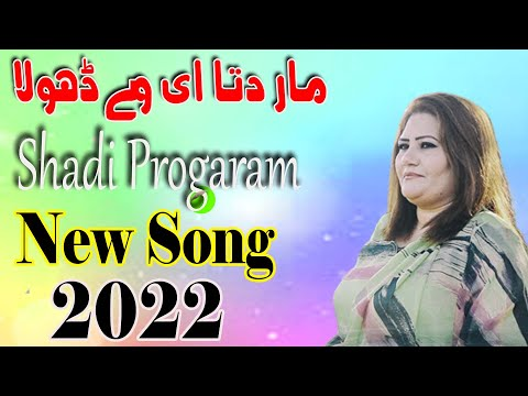 Mar Ditta Ay Dhola Sanu Noor Saba New Song 2018 Mp3