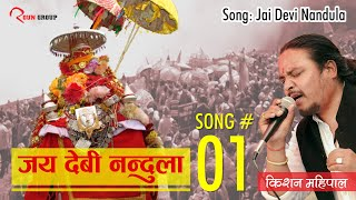 01 Jai Devi Nandula (Title Song) Kishan Mahipal