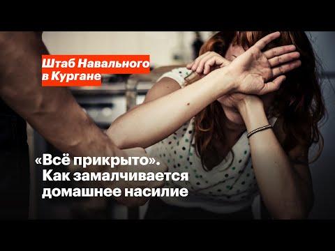 «Всё прикрыто». Как замалчивается домашнее насилие