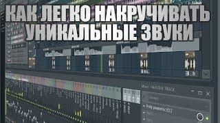 Как легко накручивать уникальные звуки в FL Studio
