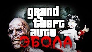 GTA: ЭБОЛА / МОДЫ GTA SAN ANDREAS (Эбола: Жизнь после)
