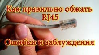 Как правильно обжать RJ45. Ошибки и заблуждения / How to properly compress RJ45. Mistakes