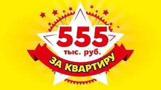 Сногсшибательные цены. Квартиры от 555 тыс.руб. Третий Рим, Михайловск, Ставропольский край