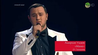 """Амирхан Умаев """"Мама"""" Голос 2018 / The Voice Russia 2018 Сезон 7 Ани Лорак"""