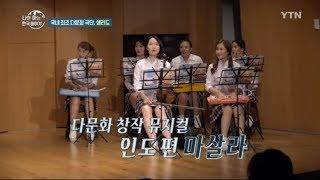 국내 최초 다문화 극단 이끄는 박경주 대표 / YTN KOREAN