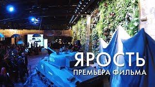 ЯРОСТЬ. Российская премьера фильма в кинотеатре «МОСКВА»