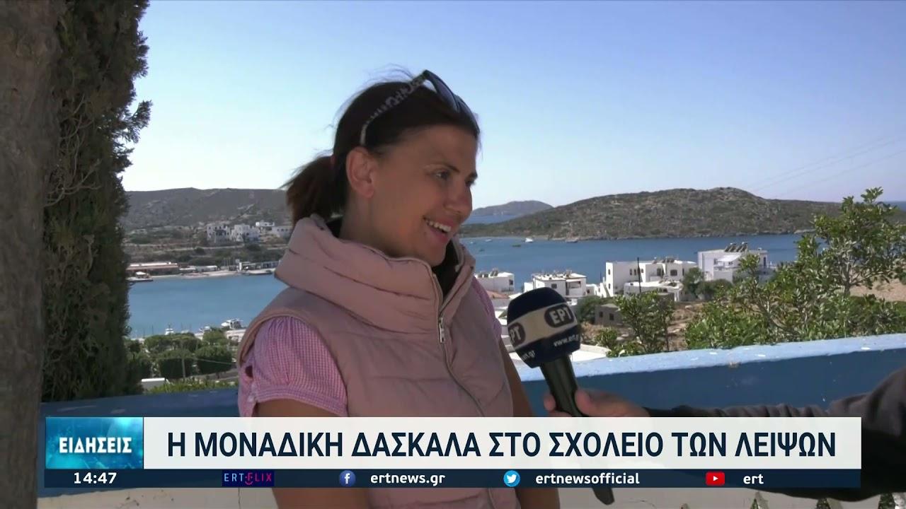 Από τη Θεσσαλονίκη στο δημοτικό σχολείο των Λειψών   05/10/2021   ΕΡΤ