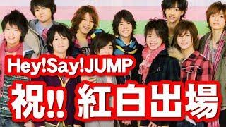Hey!Say!JUMPが紅白初出場内定へ!デビュー10周年のアニバーサリーイヤーに大ブレークなるか!?