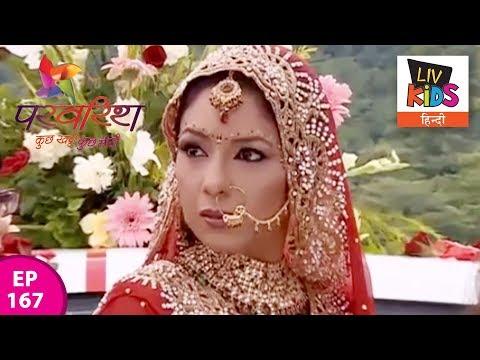 Parvarrish Season 1 - Ep 167 - Happily Married Again
