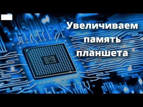 Увеличение памяти на андроид. Замена EMMC с увеличением объема
