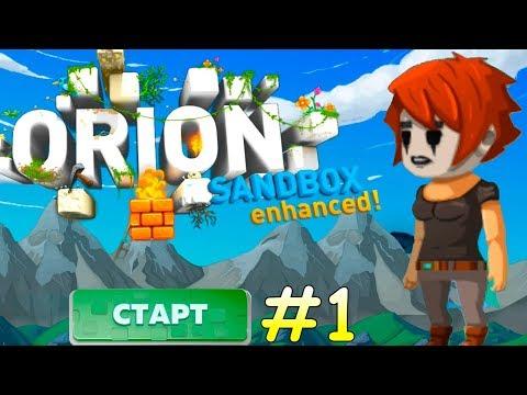 ORION Теперь в Стиме Orion Sandbox Enhanced #1