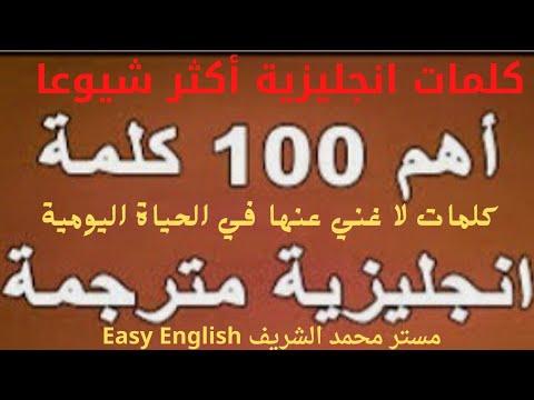 هم 100كلمة في اللغة الانجليزية # الكلمات الأكثر استخداما.   مستر/ محمد الشريف   كورسات تأسيسية منوع    طالب اون لاين