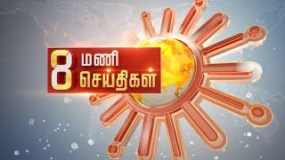 இரவு 8 மணி தலைப்புச் செய்திகள்! | HeadLines | 8 PM | 20-02-2021 | Sun News