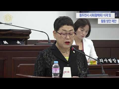 제284회 임시회 5분발언 정문영 의원