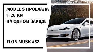 Илон Маск: Новостной Дайджест №52 (11.07.18-17.07.18)
