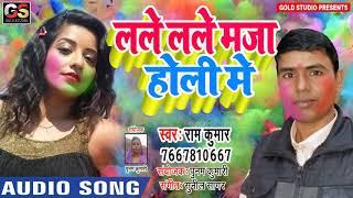 Ram Kumar का 2019 Popular Maithili Song ||Lale Lale Maja Holi Me ||राम कुमार || Song