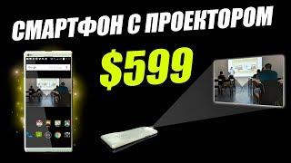 Moviphone - смартфон со встроенным проектором. Необычное решение изменит правила игры?