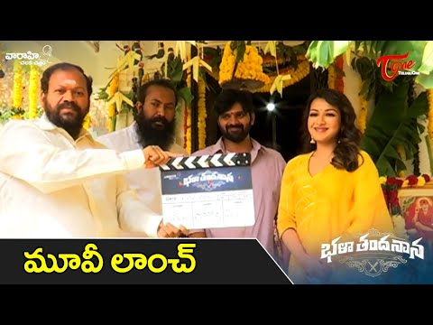 Bhala Tandanana Movie Launch | Sri Vishnu, Catherine | Sai Korrapati | TeluguOne Cinema