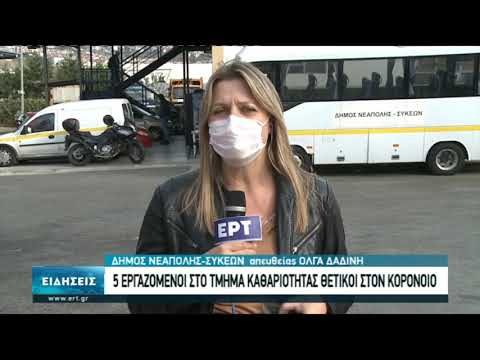 5 εργαζόμενοι στο τμήμα καθαριότητας θετικοι στον κορονοϊό | 02/11/2020 | ΕΡΤ