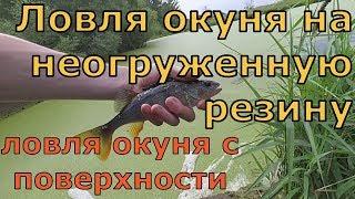 Резина для ловли окуня и щуки