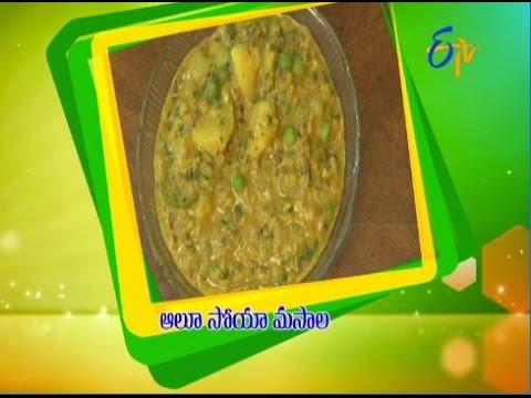 Telugu-Ruchi-Amerikalo--Alu-Soya-Masala--ఆలూ-సోయా-మసాల