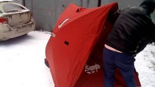 Палатка для зимней рыбалки аляска куб