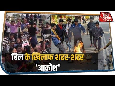 Lok Sabha में बिल को पास होने पर Assam की सड़कों पर बवाल, कही बंदी तो कही लगाई आग