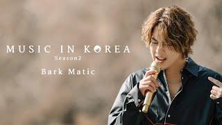 MUSIC IN KOREA season2 - Bark Matic