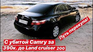 С Убитой Camry до Land Cruiser 200 Часть 2. Глобальное преображение!