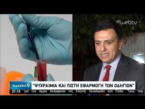 Αρνητικά τα δείγματα για τον κοροναϊό στην Ελλάδα – Σύσκεψη στο Μαξίμου | 31/01/2020 | ΕΡΤ