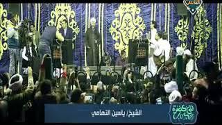 اغاني طرب MP3 الشيخ ياسين التهامي حفله مولانا الحسين 2018 تحميل MP3