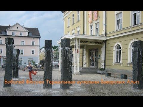 Бобслейная трасса Фюссен Термальные купальни Швангау Германии