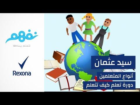 مسابقة تعلم كيف تتعلم: أنواع المتعلمين | برعاية ريكسونا | موقع نفهم